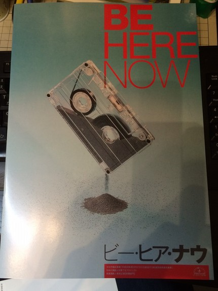 BE HERE NOWを見てき...