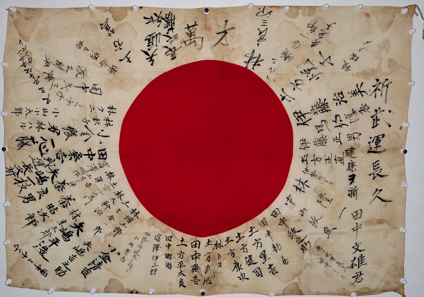 田中文雄様「寄せ書き日の丸」