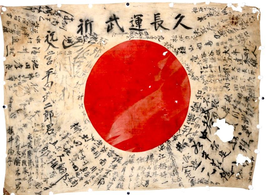 平田武二郎様「寄せ書き日の丸」