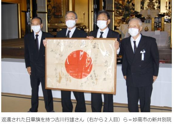 新潟日報/日章旗、76年ぶり故...