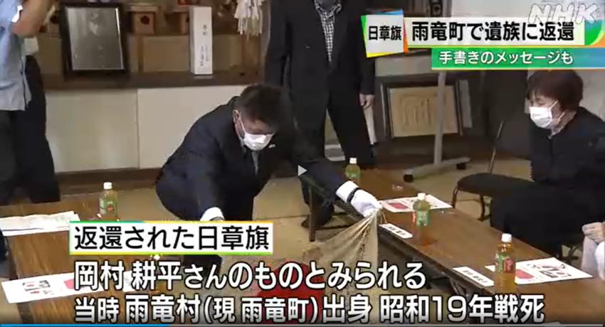 NHK/米国で保管の日章旗 昭...