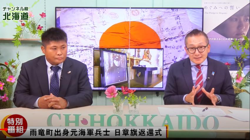 ch桜北海道 特別番組 元海軍...