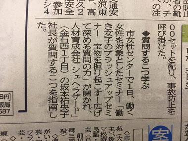 北國新聞(2015年12月2日...