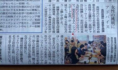 北日本新聞に掲載 高岡チャレン...