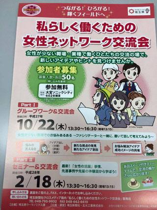 埼玉県で働く女性の少ない職場で...