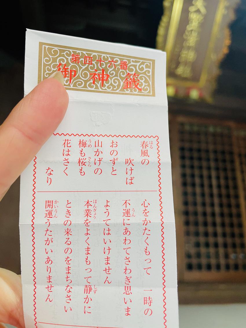 大野湊神社でお散歩ついでに立ち...