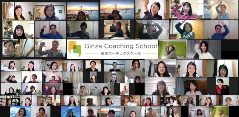 オンラインで学ぶコーチング
