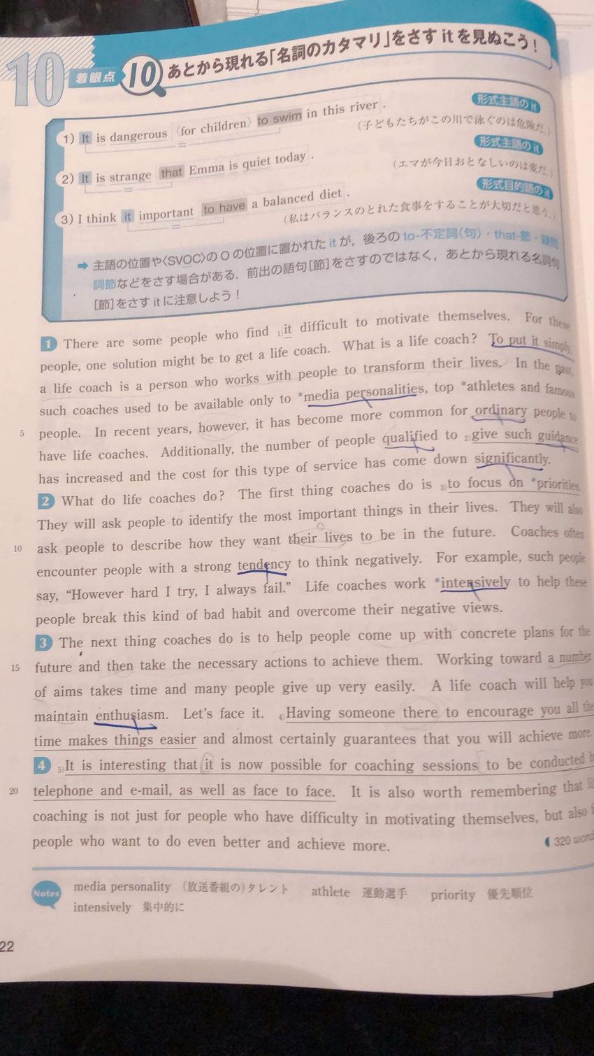 ✍︎アメリカの教科書には職業分...