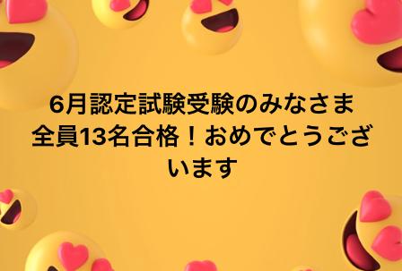 認定コーチ試験合格おめでとう!...