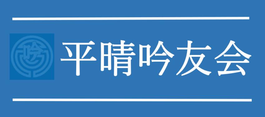 ▶お知らせ:平晴吟友会のご紹介