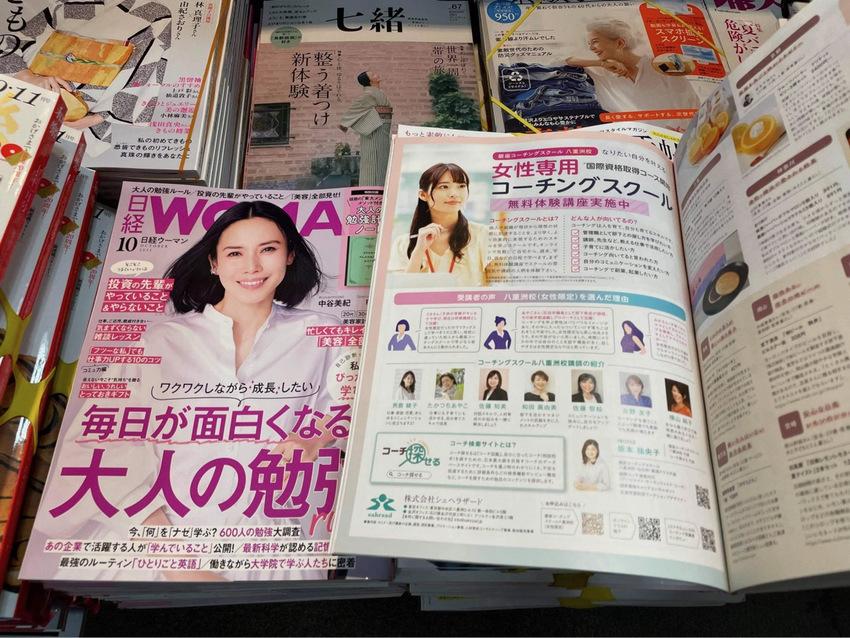 [メディア掲載]日経WOMAN...